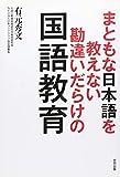 まともな日本語を教えない勘違いだらけの国語教育