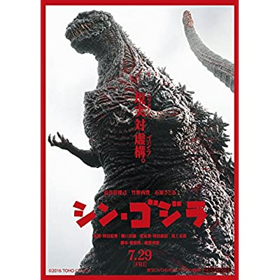【Amazon.co.jp限定】GODZILLA[2014] 東宝Blu-ray名作セレクション (『シン・ゴジラ』ポストカード付)