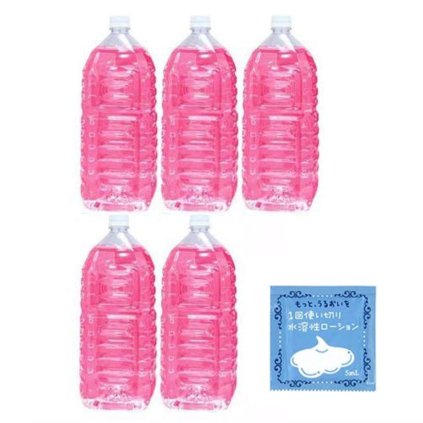 比類のない矛盾する無限大ピンクローション 2Lペットボトル ハードタイプ(5倍濃縮原液)業務用ローション ×5本セット + 1回使い切り水溶性潤滑ローション