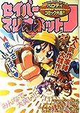 セイバー・マリオネットJパロディコミック大会!! (角川コミックス・ドラゴンJr.)
