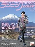 ベースボールマガジン社 その他 ランニングマガジンクリール 2016年 03 月号 [雑誌]の画像