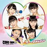 恋のシェイプアップ(白抜きのハート記号)(初回生産限定盤)(TYPE-B)(CD)