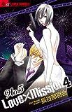 9to5 Love×Mission 4 (フラワーコミックスアルファ)