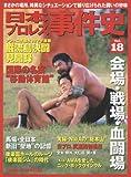 日本プロレス事件史 vol.18 会場・戦場・血闘場 (B・B MOOK 1284 週刊プロレススペシャル)