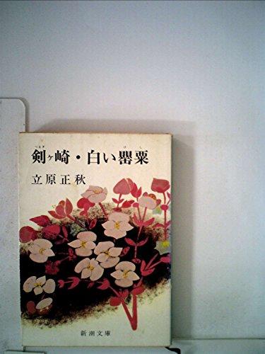 剣ケ崎・白い罌粟 (新潮文庫)の詳細を見る