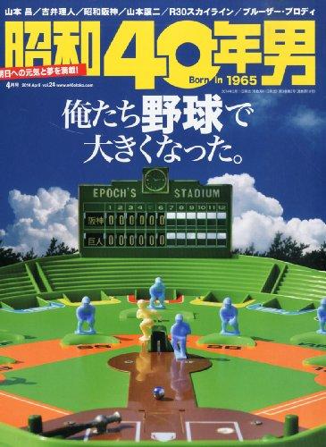 昭和40年男 2014年 04月号 [雑誌]の詳細を見る