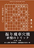振り飛車穴熊 終盤のトリック(将棋世界2017年10月号付録)