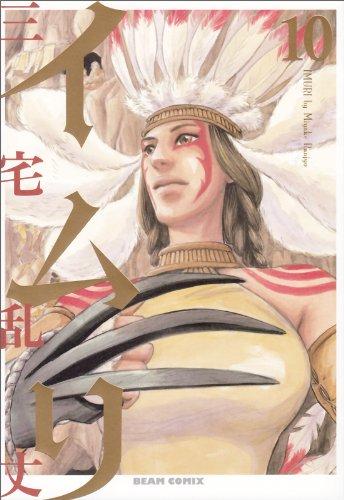 イムリ 10 (ビームコミックス)の詳細を見る