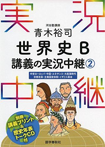 青木裕司 世界史B講義の実況中継(2) (実況中継シリーズ)の詳細を見る