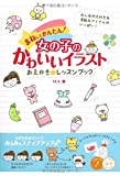 まねしてかんたん! 女の子のかわいいイラスト おえかき☆レッスンブック (コツがわかる本!)