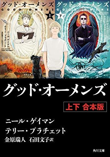 グッド・オーメンズ 【上下 合本版】 (角川文庫)
