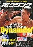 ボクシングマガジン 2010年 07月号 [雑誌]
