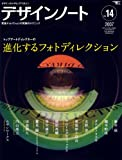 デザインノート no.14―デザインのメイキングマガジン トップアートディレクターの進化するフォトディレクション (SE…