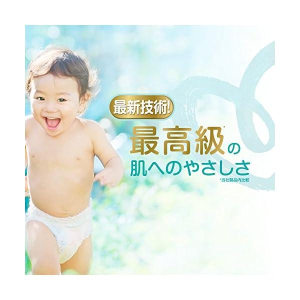 【ケース販売】 パンパース オムツ パンツ 肌...の紹介画像3