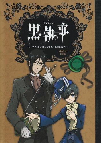 TVアニメ『黒執事』セバスチャンが教える愛されるお嬢様マナー (Gakken Mook)の詳細を見る