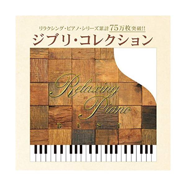 リラクシング・ピアノ~ベストジブリ・コレクションの紹介画像2