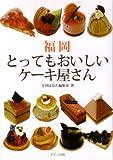 福岡とってもおいしいケーキ屋さん