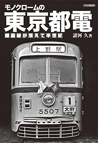 モノクロームの東京都電 (イカロス・ムック)