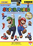 STAGEA・EL エレクトーンで弾く 9~8級 Vol.22 スーパーマリオシリーズ/スーパーベスト