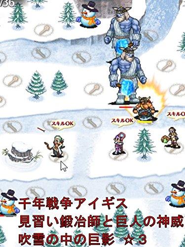 ビデオクリップ: 千年戦争アイギス 見習い鍛冶師と巨人の神威 吹雪の中の巨影