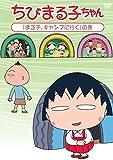 ちびまる子ちゃん 「まる子、キャンプに行く」の巻 [DVD]