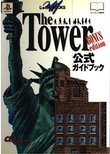 The Tower-BONUS edition-公式ガイドブック (じゅげむBOOKS)