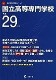 国立高等専門学校 平成29年度 (高校別入試問題シリーズ)