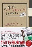 人生は1冊のノートにまとめなさい―体験を自分化する「100円ノート」ライフログ 画像