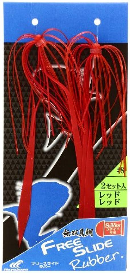 民間メロディアスおとなしいハヤブサ(Hayabusa) タイラバ 無双真鯛 フリースライド ラバーセット レッドレッド #8 SE126-8