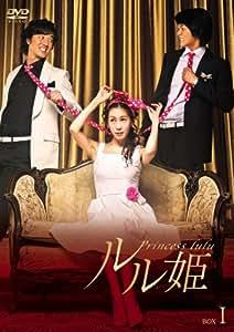 ルル姫 BOX-I [DVD]