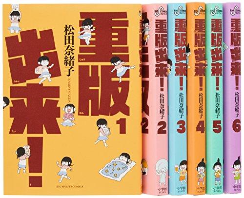 重版出来! コミック 1-6巻セット (ビッグ コミックス)の詳細を見る