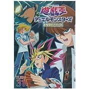 遊戯王 デュエルモンスターズ Vol.31 [DVD]