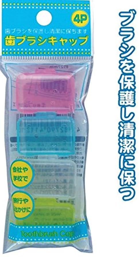 接尾辞尋ねる引き付ける歯ブラシキャップ(4P) 【まとめ買い12個セット】 41-121