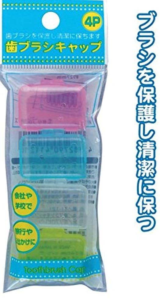 挨拶絶滅ハシー歯ブラシキャップ(4P) 【まとめ買い12個セット】 41-121
