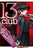 13 club 2 (ヤングジャンプコミックス)