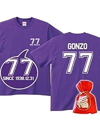 【名入れ、メッセージ入力、オリジナルTシャツ】喜寿祝い紫色Tシャツ Sinceワンポ×チームおじいちゃん(プレゼントラッピング付)クリエイティcre80喜寿