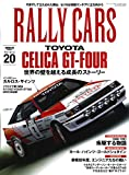 RALLY CARS - ラリーカーズ - Vol.20 TOYOTA CELICA GT-FOUR ST165 (サンエイムック)