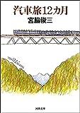 汽車旅12カ月 (河出文庫)