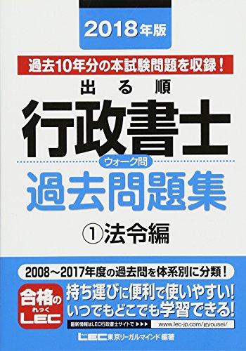 2018年版出る順行政書士 ウォーク問過去問題集 1 法令編 (出る順行政書士シリーズ)