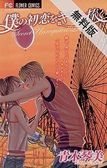 僕の初恋をキミに捧ぐ(2)【期間限定 無料お試し版】 (フラワーコミックス)