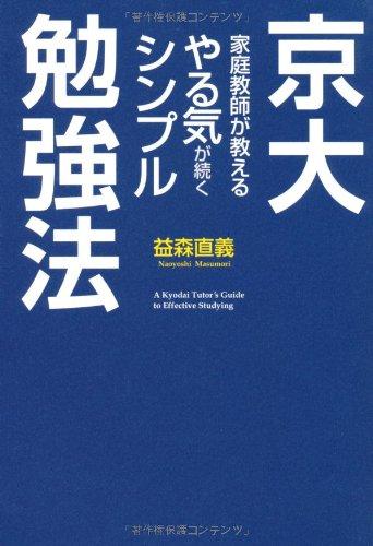 """【書評】""""いい加減にやれ""""と説く「京大家庭教師が教える やる気が続くシンプル勉強法」"""