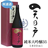 天の戸 純米大吟35 1800ml(化粧箱)