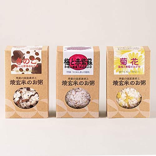 season焼玄米のお粥 秋のおすすめセット(きのこ・梅・菊花)