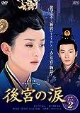後宮の涙 DVD-BOX2[DVD]