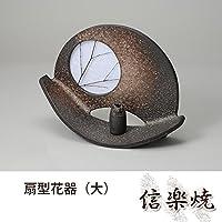 扇型花器(大) 伝統的な味わいのある信楽焼き 花瓶 花入れ 和テイスト 陶器 日本製 信楽焼 花器