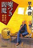 嘘つき閻魔―偽者同心捕物控 (時代小説文庫)