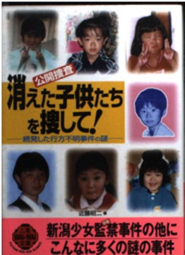 公開捜査 消えた子供たちを捜して!―続発した行方不明事件の謎 (二見WAi WAi文庫)