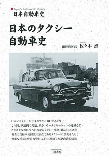 日本自動車史 日本のタクシー自動車史