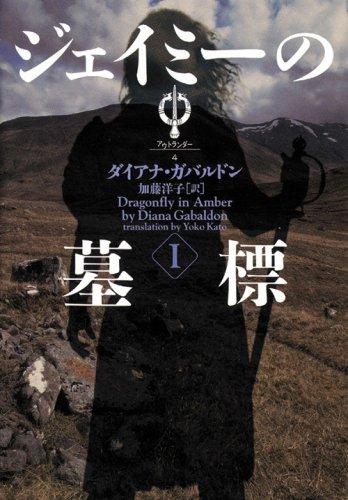 ジェイミーの墓標 1 (ヴィレッジブックス F カ 3-4 アウトランダーシリーズ 4)の詳細を見る