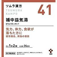【第2類医薬品】ツムラ漢方補中益気湯エキス顆粒 48包 ×5